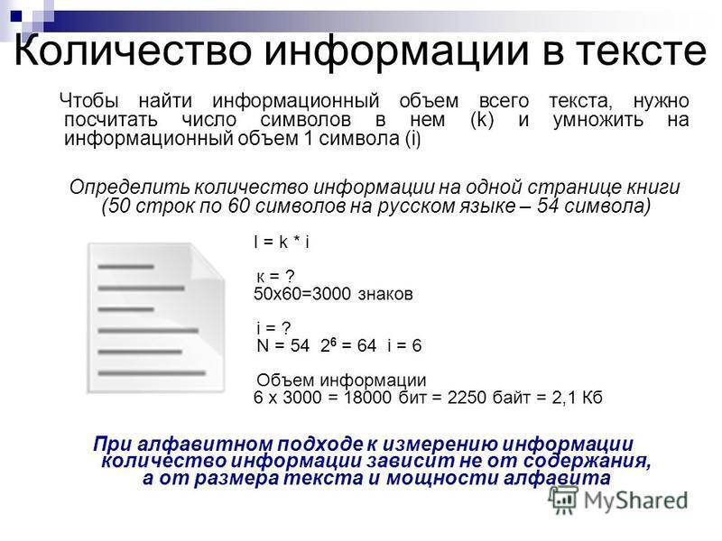 Количество информации в тексте Чтобы найти информационный объем всего текста, нужно посчитать число символов в нем (k) и умножить на информационный объем 1 символа (i ) Определить количество информации на одной странице книги (50 строк по 60 символов