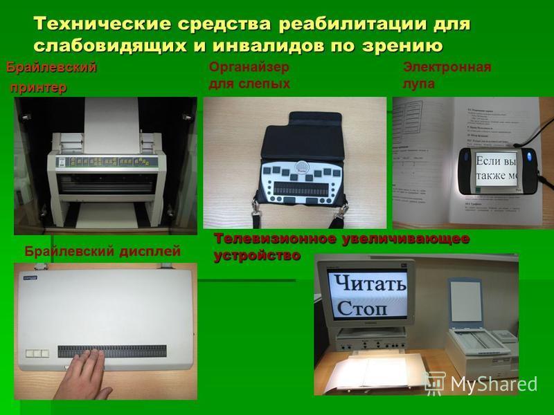 Технические средства реабилитации для слабовидящих и инвалидов по зрению Брайлевский принтер принтер Органайзер для слепых Электронная лупа Брайлевский дисплей Телевизионное увеличивающее устройство
