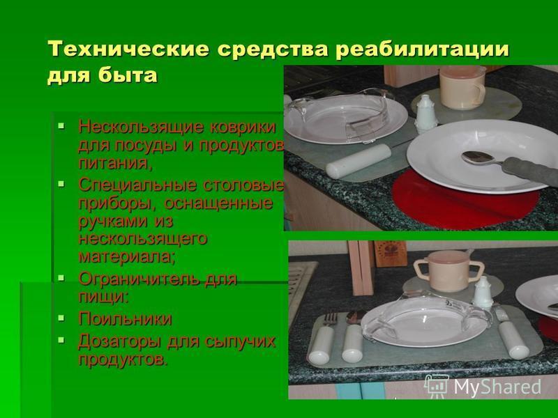 Технические средства реабилитации для быта Нескользящие коврики для посуды и продуктов питания, Нескользящие коврики для посуды и продуктов питания, Специальные столовые приборы, оснащенные ручками из нескользящего материала; Специальные столовые при