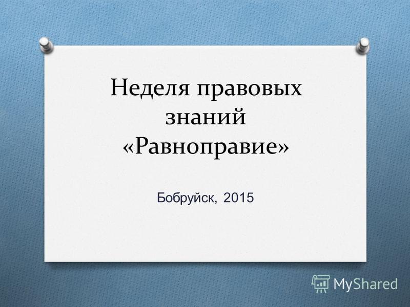 Неделя правовых знаний «Равноправие» Бобруйск, 2015