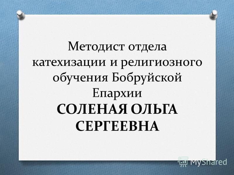 Методист отдела катехизации и религиозного обучения Бобруйской Епархии СОЛЕНАЯ ОЛЬГА СЕРГЕЕВНА