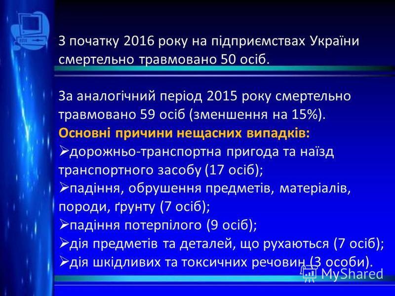 в Україні щорічно майже 17 тис. чоловік стають інвалідами, чисельність пенсіонерів внаслідок трудового каліцтва перевищує 150 тис. чоловік; щорічна загальна сума виплат на фінансування пільгових пенсій та пенсій з трудового каліцтва, відшкодування за