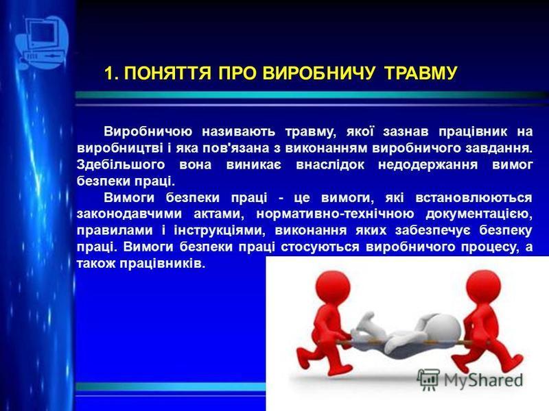 З початку 2016 року на підприємствах України смертельно травмовано 50 осіб. За аналогічний період 2015 року смертельно травмовано 59 осіб ( зменшення на 15%). Основні причини нещасних випадків : дорожньо - транспортна пригода та наїзд транспортного з
