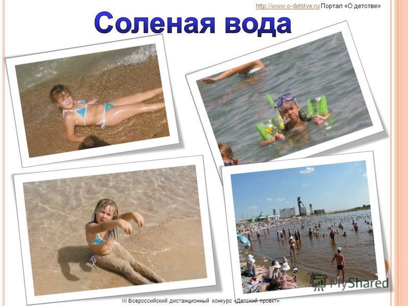 http://www.o-detstve.ruhttp://www.o-detstve.ru Портал «О детстве» III Всероссийский дистанционный конкурс «Детский проект»