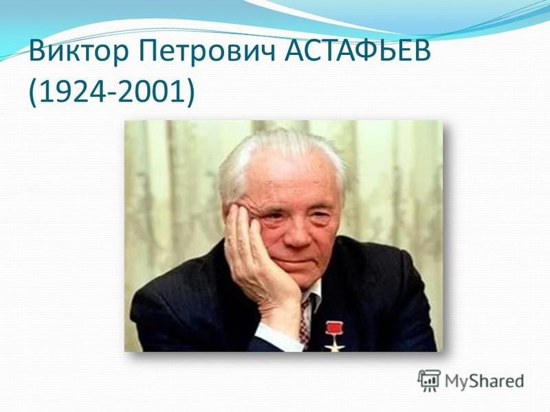 Виктор Петрович АСТАФЬЕВ (1924-2001)