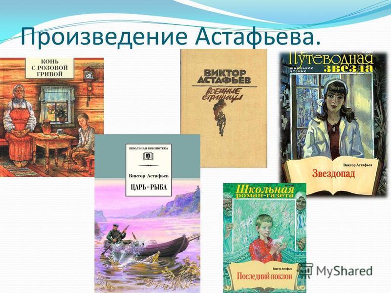 Произведение Астафьева.