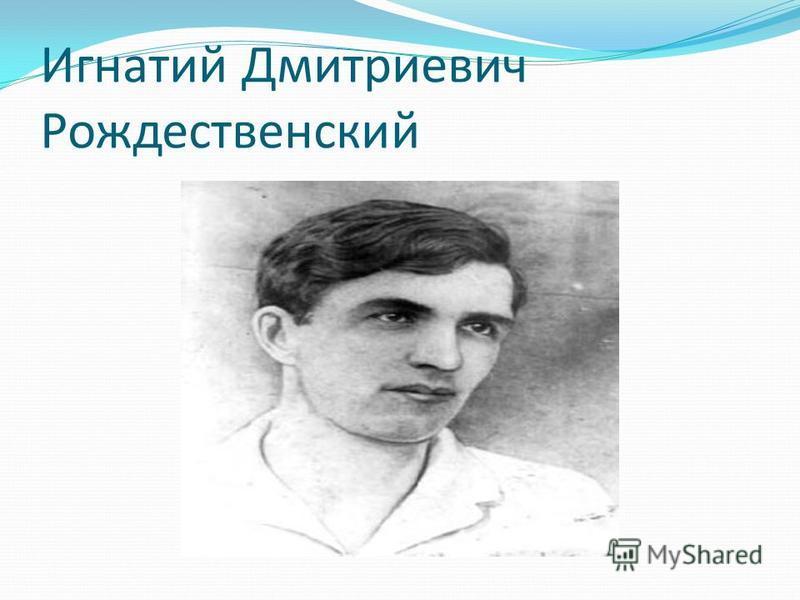 Игнатий Дмитриевич Рождественский