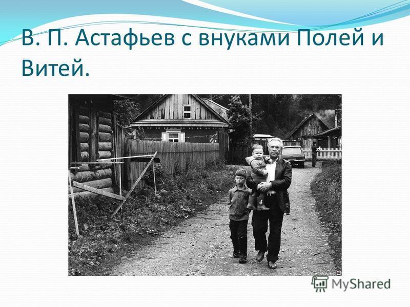 В. П. Астафьев с внуками Полей и Витей.