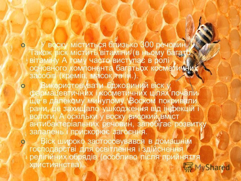 У воску міститься близько 300 речовин. Також віск містить вітаміни (в ньому багато вітаміну А тому часто виступає в ролі основного компонента багатьох косметичних засобів (кремів, масок та ін.). Використовувати бджолиний віск у фармацевтичних і косме