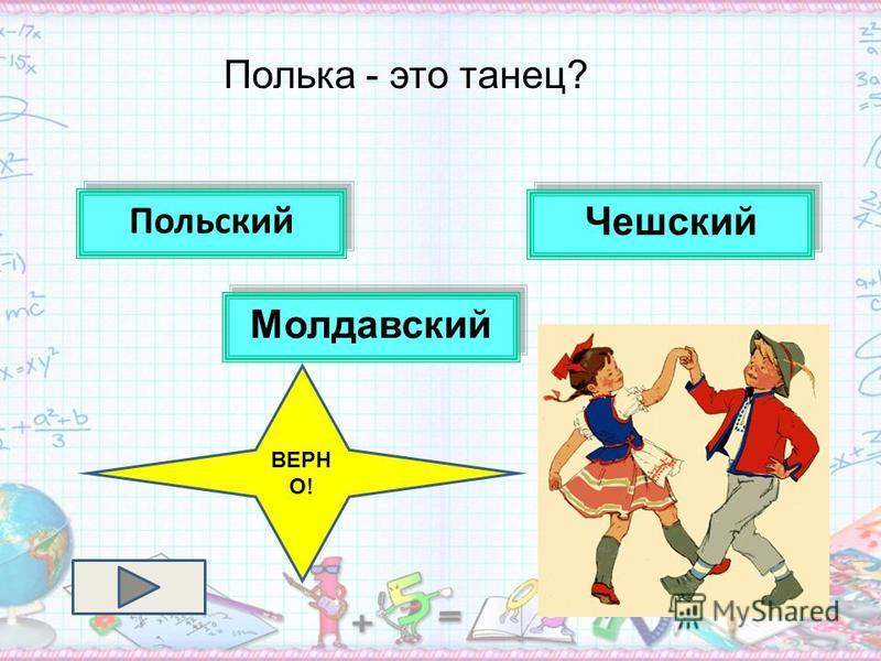 Полька - это танец? Польский Молдавский Чешский ВЕРН О!