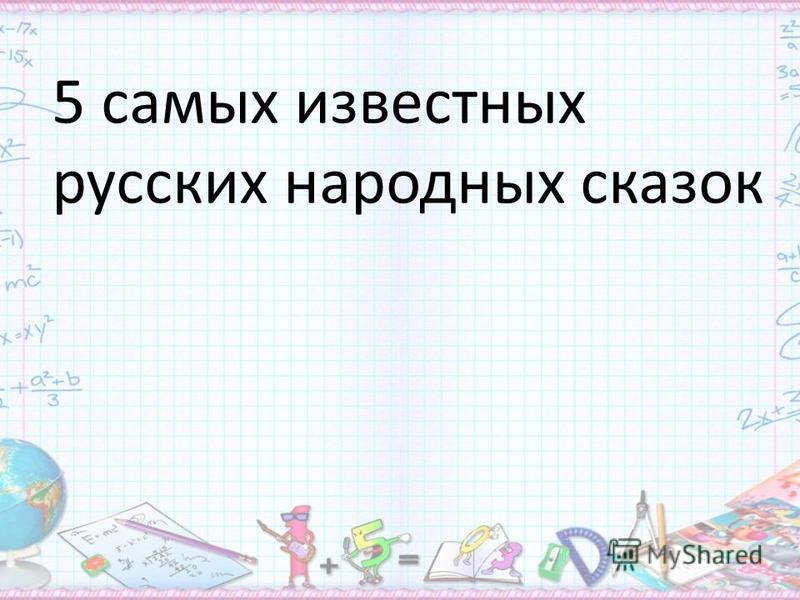 5 самых известных русских народных сказок