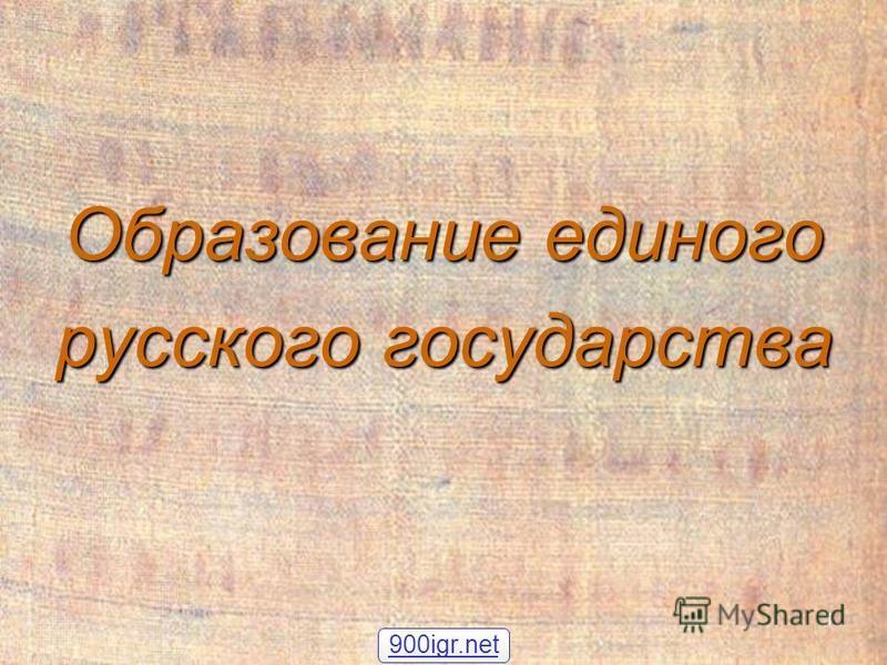 1 Образование единого русского государства 900igr.net