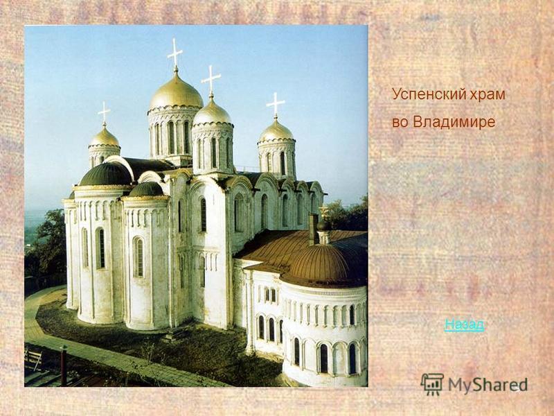 19 Успенский храм во Владимире Назад
