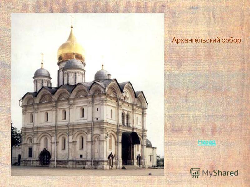 20 Архангельский собор Назад