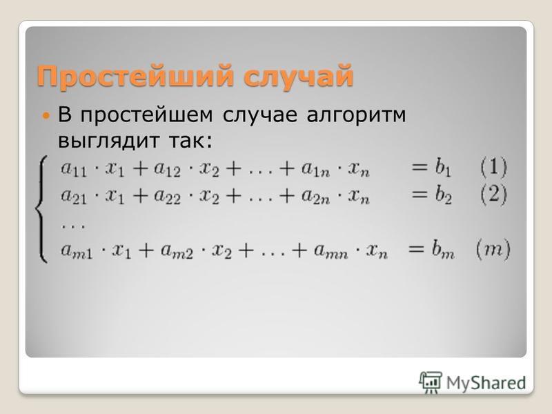 Простейший случай В простейшем случае алгоритм выглядит так: