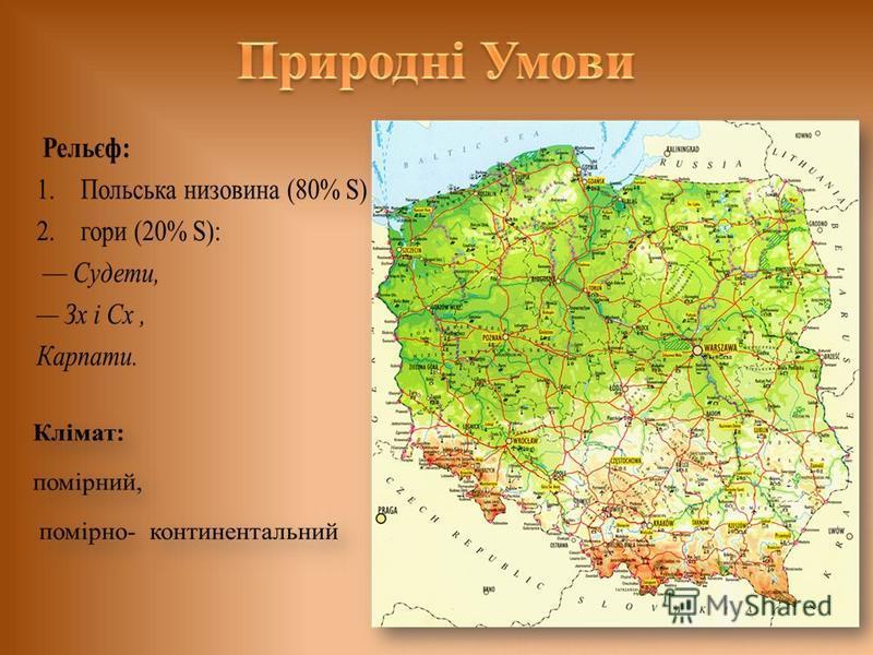 1.держава Центральної Європи на перетині транзитних шляхів; 2.має вихід: до Балтійського моря, порти Гданськ, Гдиня, Щетин; 3.межує: з Росією та Литвою на північному сході, на сході з Білоруссю та Україною, на півдні з Чехією та Словаччиною, на заход