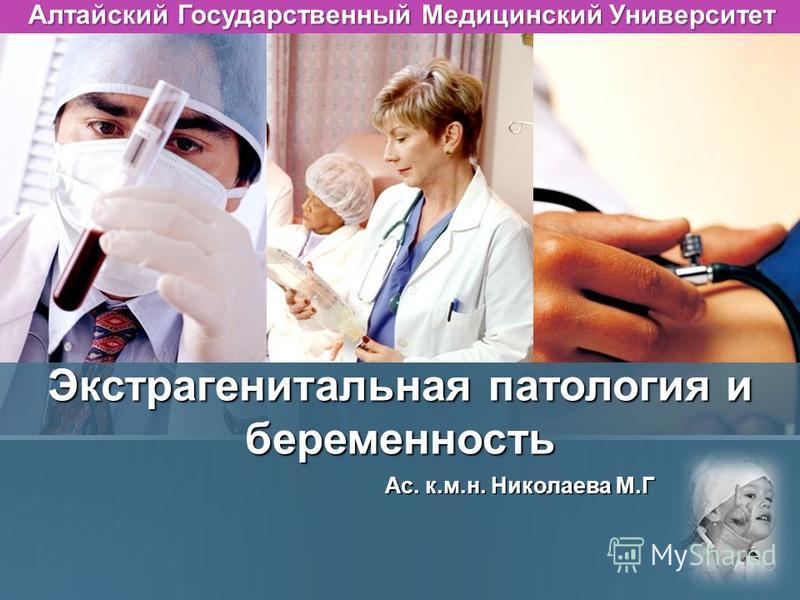 L/O/G/O Ас. к.м.н. Николаева М.Г Экстрагенитальная патология и беременность Алтайский Государственный Медицинский Университет