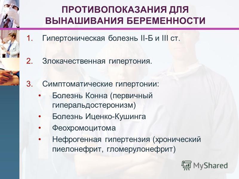 1. Гипертоническая болезнь II-Б и III ст. 2. Злокачественная гипертония. 3. Симптоматические гипертонии: Болезнь Конна (первичный гиперальдостеронизм) Болезнь Иценко-Кушинга Феохромоцитома Нефрогенная гипертензия (хронический пиелонефрит, гломерулоне