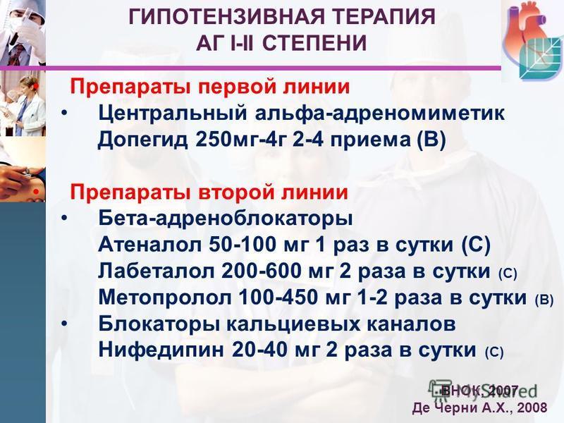 ГИПОТЕНЗИВНАЯ ТЕРАПИЯ АГ I-II СТЕПЕНИ Препараты первой линии Центральный альфа-адреномиметик Допегид 250 мг-4 г 2-4 приема (B) Препараты второй линии Бета-адреноблокаторы Атеналол 50-100 мг 1 раз в сутки (C) Лабеталол 200-600 мг 2 раза в сутки (C) Ме