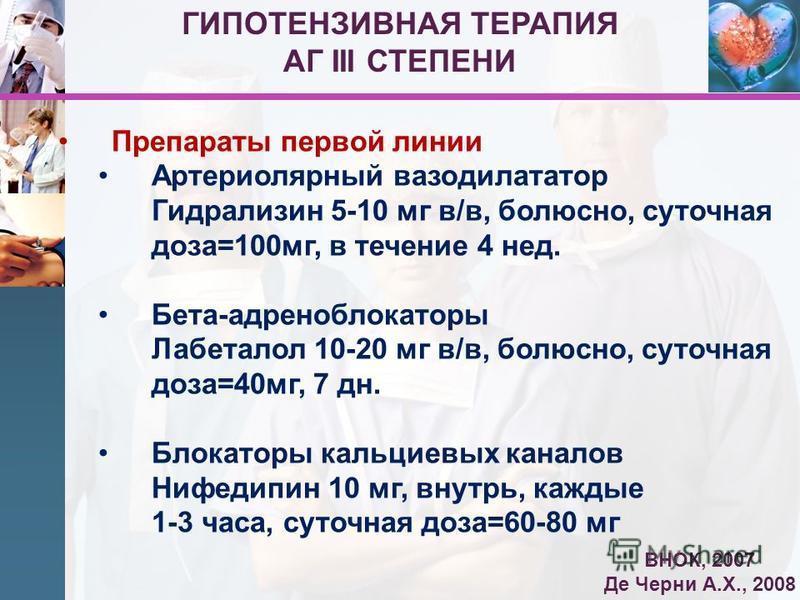 ГИПОТЕНЗИВНАЯ ТЕРАПИЯ АГ III СТЕПЕНИ Препараты первой линии Артериолярный вазодилататор Гидрализин 5-10 мг в/в, болюсно, суточная доза=100 мг, в течение 4 нед. Бета-адреноблокаторы Лабеталол 10-20 мг в/в, болюсно, суточная доза=40 мг, 7 дн. Блокаторы