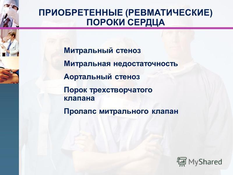 ПРИОБРЕТЕННЫЕ (РЕВМАТИЧЕСКИЕ) ПОРОКИ СЕРДЦА Митральный стеноз Митральная недостаточность Аортальный стеноз Порок трехстворчатого клапана Пролапс митрального клапан
