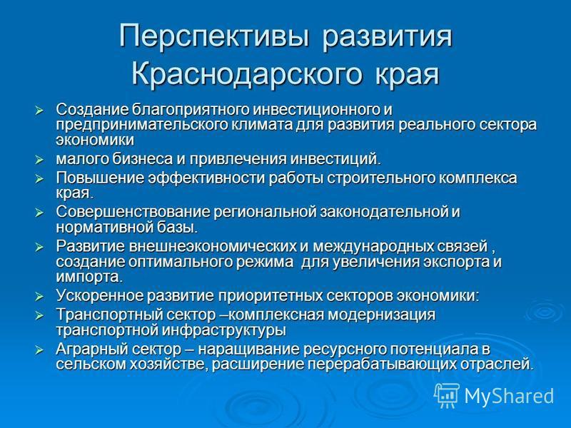 Перспективы развития Краснодарского края Создание благоприятного инвестиционного и предпринимательского климата для развития реального сектора экономики Создание благоприятного инвестиционного и предпринимательского климата для развития реального сек