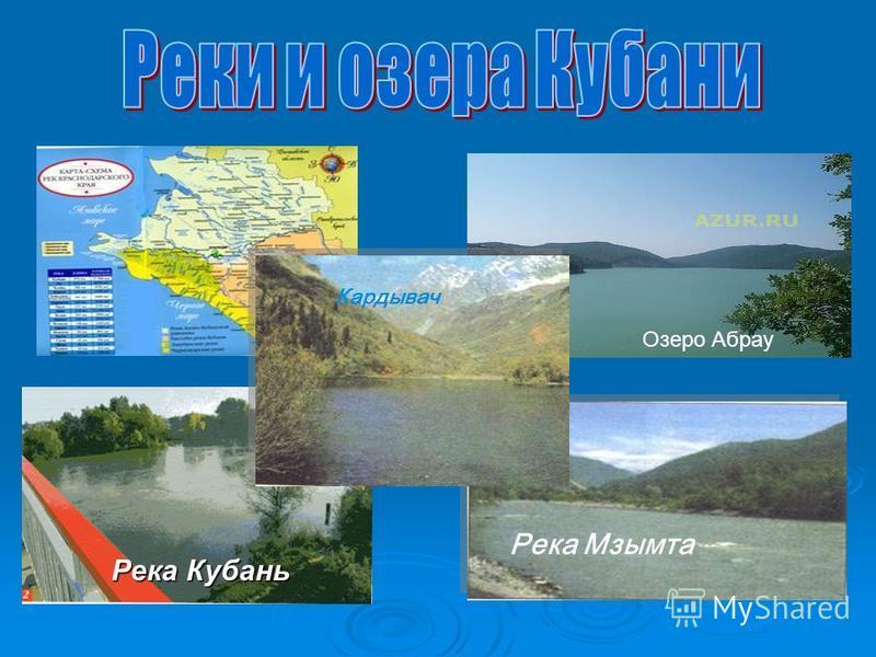 Река Мзымта Река Кубань Озеро Абрау Кардывач