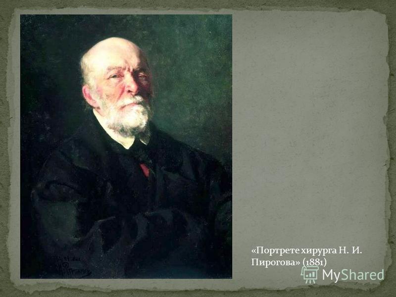 «Портрете хирурга Н. И. Пирогова» (1881)