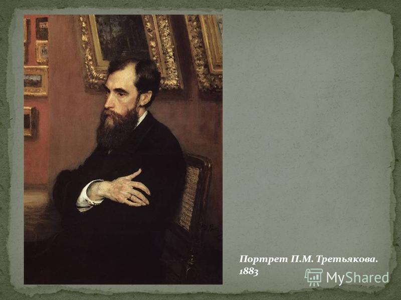 Портрет П.М. Третьякова. 1883