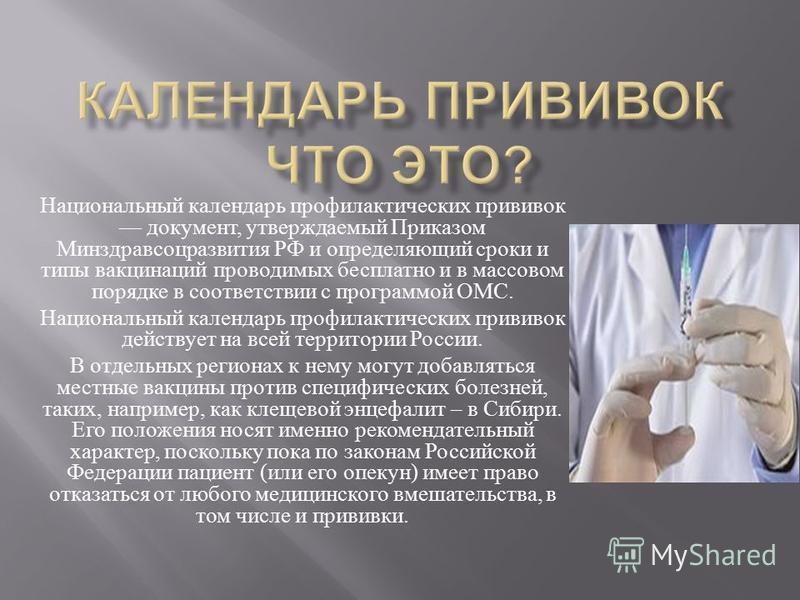 Национальный календарь профилактических прививок документ, утверждаемый Приказом Минздравсоцразвития РФ и определяющий сроки и типы вакцинаций проводимых бесплатно и в массовом порядке в соответствии с программой ОМС. Национальный календарь профилакт