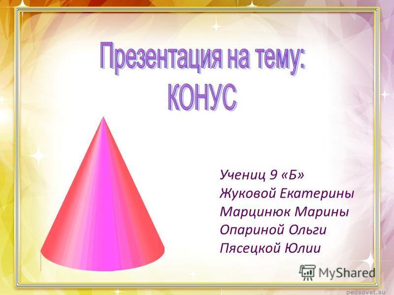 Учениц 9 «Б» Жуковой Екатерины Марцинюк Марины Опариной Ольги Пясецкой Юлии