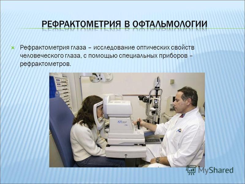 Рефрактометрия глаза – исследование оптических свойств человеческого глаза, с помощью специальных приборов – рефрактометров.