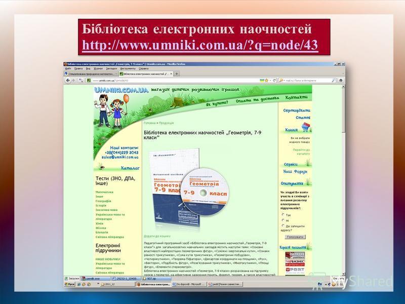 Бібліотека електронних наочностей http://www.umniki.com.ua/?q=node/43 Бібліотека електронних наочностей http://www.umniki.com.ua/?q=node/43