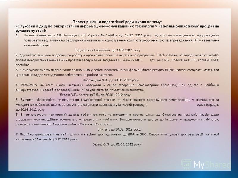 Проект рішення педагогічної ради школи на тему: «Науковий підхід до використання інформаційно-комунікаційних технологій у навчально-виховному процесі на сучасному етапі» 1.На виконання листа МОНмолодьспорту України 1-9/879 від 12.12. 2011 року педаго
