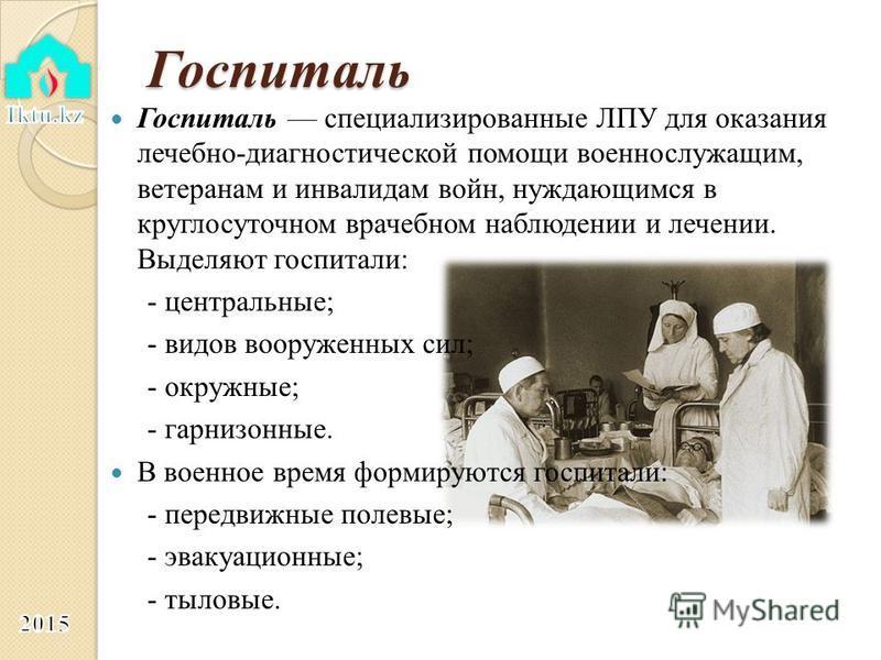 Госпиталь Госпиталь специализированные ЛПУ для оказания лечебно-диагностической помощи военнослужащим, ветеранам и инвалидам войн, нуждающимся в круглосуточном врачебном наблюдении и лечении. Выделяют госпитали: - центральные; - видов вооруженных сил