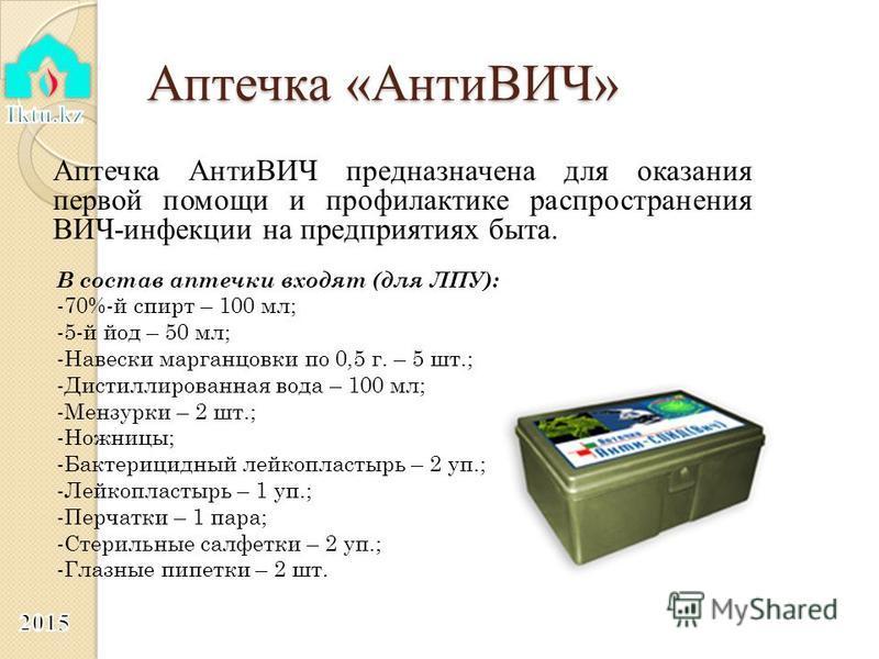 Аптечка «АнтиВИЧ» Аптечка АнтиВИЧ предназначена для оказания первой помощи и профилактике распространения ВИЧ-инфекции на предприятиях быта. В состав аптечки входят (для ЛПУ): -7-70%-й спирт – 100 мл; -5-5-й йод – 50 мл; -Н-Навески марганцовки по 0,5