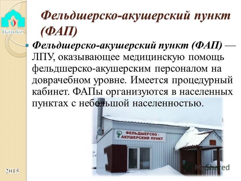 Фельдшерско-акушерский пункт (ФАП) Фельдшерско-акушерский пункт (ФАП) ЛПУ, оказывающее медицинскую помощь фельдшерско-акушерским персоналом на доврачебном уровне. Имеется процедурный кабинет. ФАПы организуются в населенных пунктах с небольшой населен