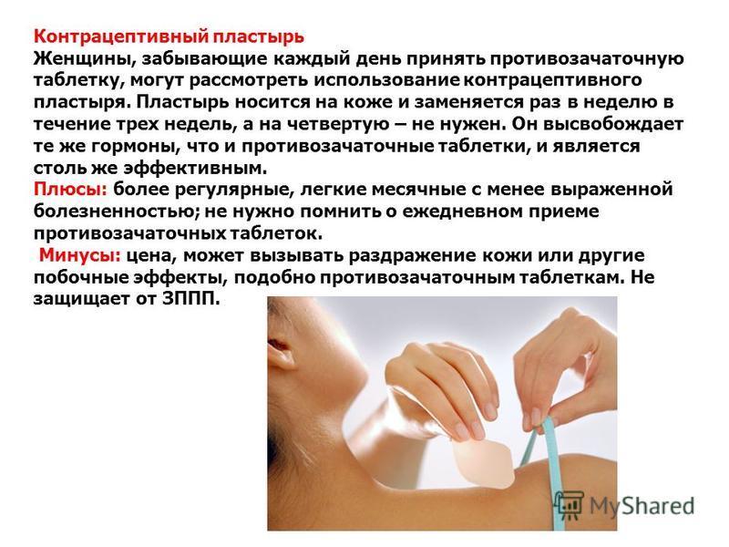 Контрацептивный пластырь Женщины, забывающие каждый день принять противозачаточную таблетку, могут рассмотреть использование контрацептивного пластыря. Пластырь носится на коже и заменяется раз в неделю в течение трех недель, а на четвертую – не нуже