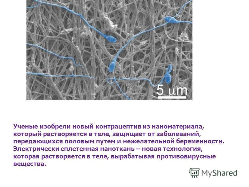 Ученые изобрели новый контрацептив из наноматериала, который растворяется в теле, защищает от заболеваний, передающихся половым путем и нежелательной беременности. Электрически сплетенная наноткань – новая технология, которая растворяется в теле, выр
