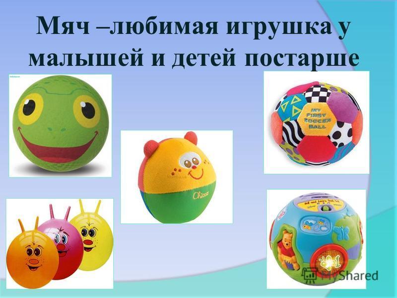 Мяч –любимая игрушка у малышей и детей постарше