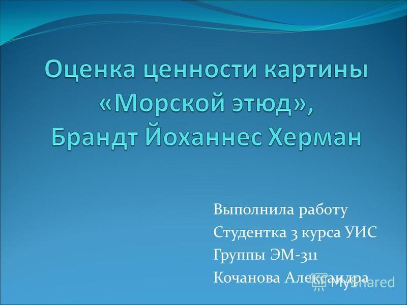 Выполнила работу Студентка 3 курса УИС Группы ЭМ-311 Кочанова Александра