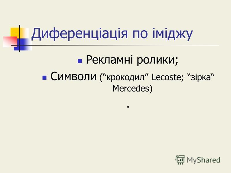 Диференціація по іміджу Рекламні ролики; Символи (крокодил Lecoste; зірка Mercedes).