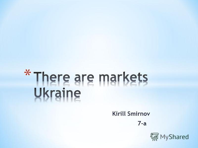 Kirill Smirnov 7-a