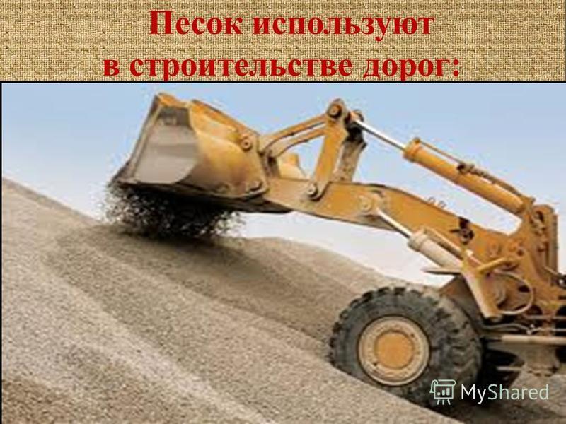 Песок используют в строительстве дорог: