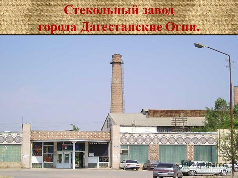 Стекольный завод города Дагестанские Огни.