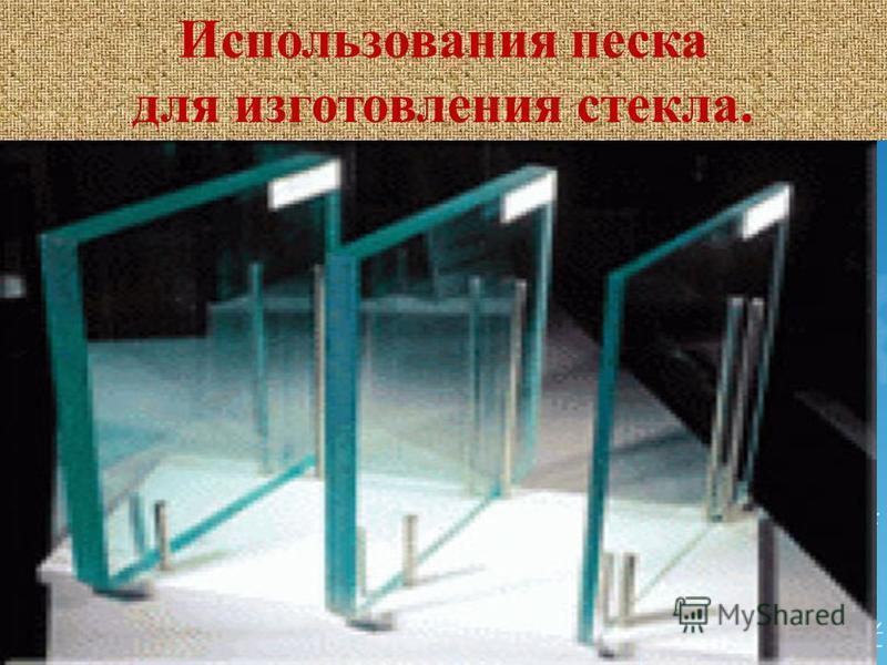 Использования песка для изготовления стекла.