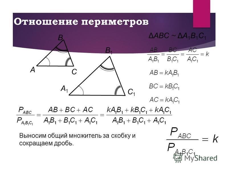 Отношение периметров C Β A C1C1 A1A1 Β1Β1 ΔAΒC ~ ΔA1Β1C1ΔAΒC ~ ΔA1Β1C1 Выносим общий множитель за скобку и сокращаем дробь.