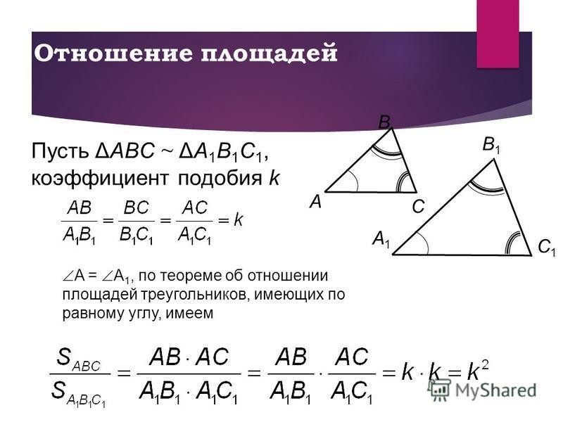 Отношение площадей C Β A C1C1 A1A1 Β1Β1 Пусть ΔAΒC ~ ΔA 1 Β 1 C 1, коэффициент подобия k A = A 1, по теореме об отношении площадей треугольников, имеющих по равному углу, имеем