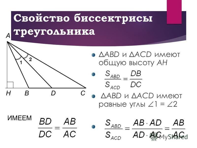 Свойство биссектрисы треугольника ΔABD и ΔACD имеют общую высоту AH ΔABD и ΔACD имеют равные углы 1 = 2 A HDCB 1 2 ИМЕЕМ