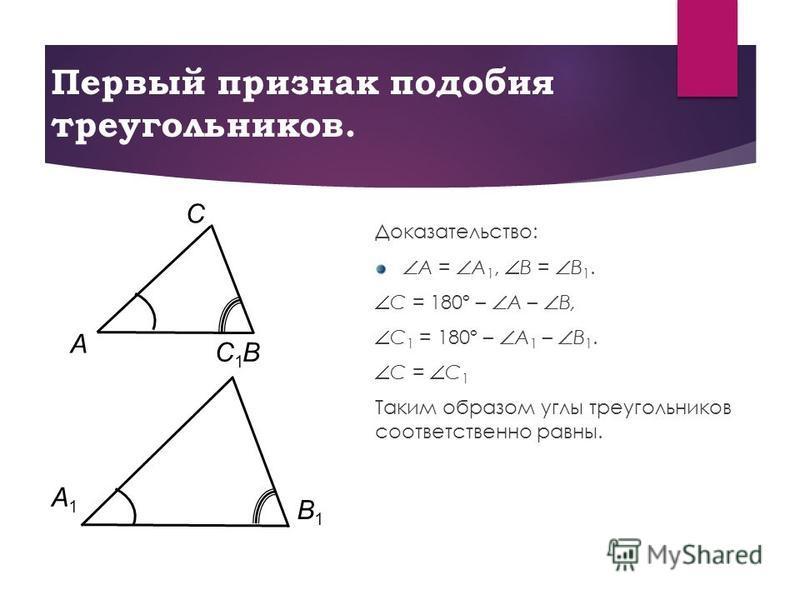 Первый признак подобия треугольников. Доказательство: A = A 1, B = B 1. C = 180º – A – B, C 1 = 180º – A 1 – B 1. C = C 1 Таким образом углы треугольников соответственно равны. B C A B1B1 A1A1 C1C1